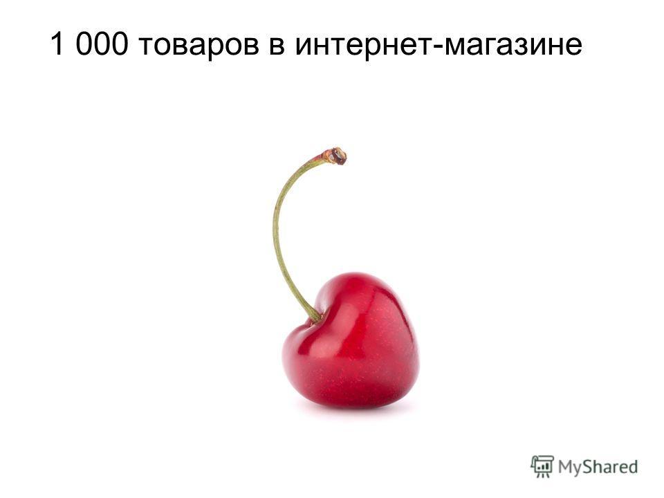 1 000 товаров в интернет-магазине