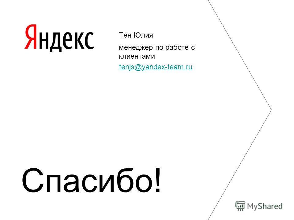 Тен Юлия менеджер по работе с клиентами Спасибо! tenjs@yandex-team.ru