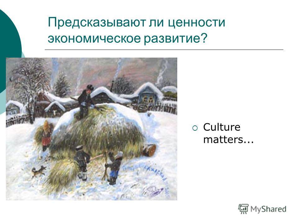 Предсказывают ли ценности экономическое развитие? Culture matters...