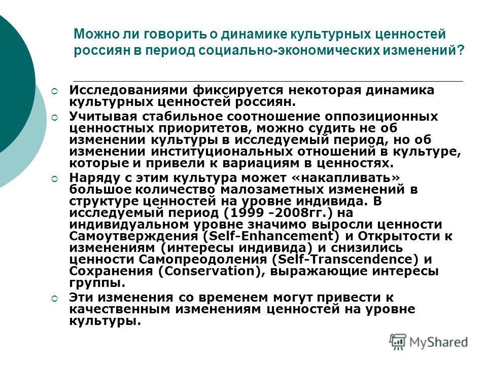 Можно ли говорить о динамике культурных ценностей россиян в период социально-экономических изменений? Исследованиями фиксируется некоторая динамика культурных ценностей россиян. Учитывая стабильное соотношение оппозиционных ценностных приоритетов, мо