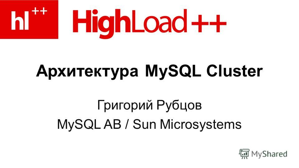 Архитектура MySQL Cluster Григорий Рубцов MySQL AB / Sun Microsystems