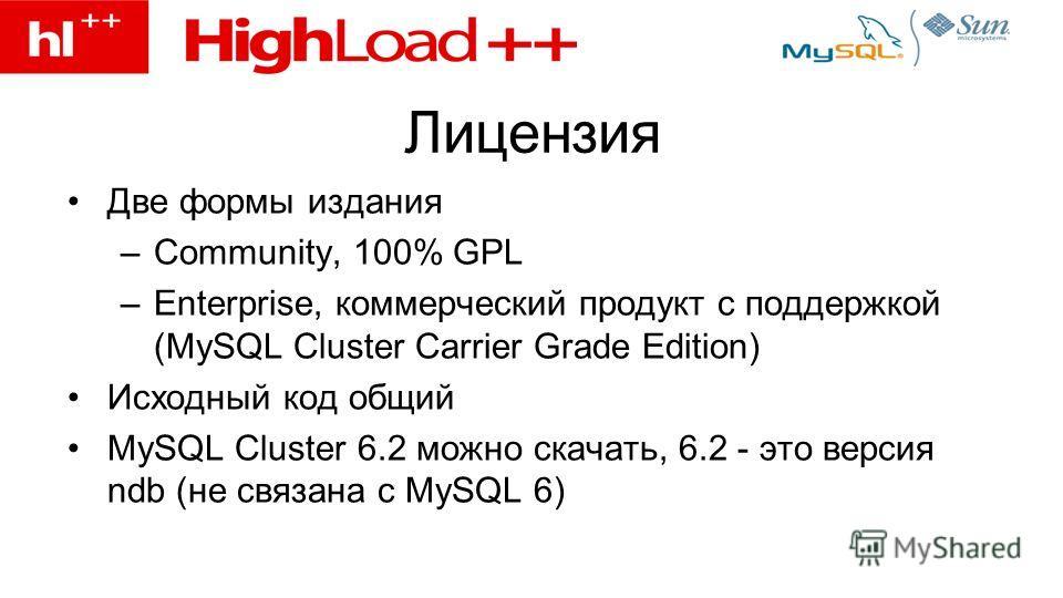 Лицензия Две формы издания –Community, 100% GPL –Enterprise, коммерческий продукт с поддержкой (MySQL Cluster Carrier Grade Edition) Исходный код общий MySQL Cluster 6.2 можно скачать, 6.2 - это версия ndb (не связана с MySQL 6)