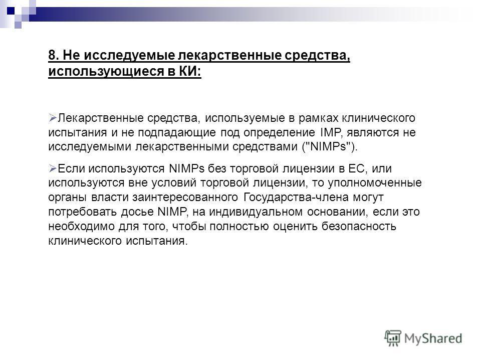 8. Не исследуемые лекарственные средства, использующиеся в КИ: Лекарственные средства, используемые в рамках клинического испытания и не подпадающие под определение IMP, являются не исследуемыми лекарственными средствами (