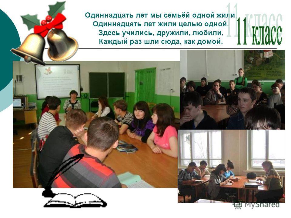 Где у нас сегодня праздник? Это в нашем классе. Где встречают всех друзей? Это в нашем классе. Где дух творчества живёт? Это в нашем классе. Где фантазии полёт?
