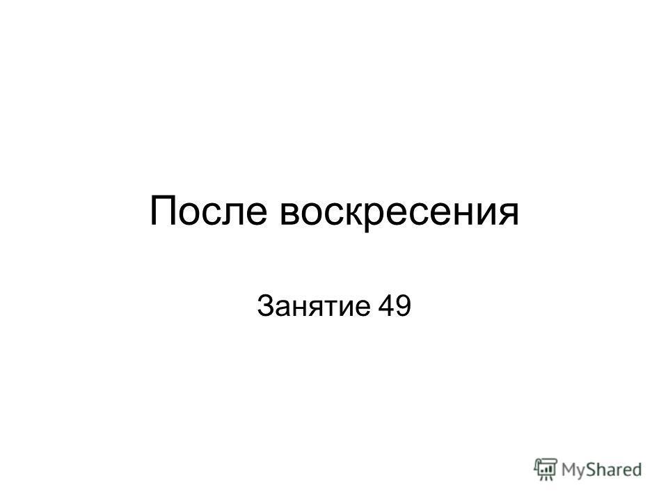 После воскресения Занятие 49