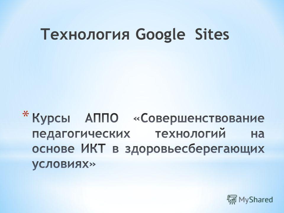 Технология Google Sites