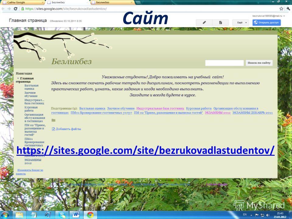 https://sites.google.com/site/bezrukovadlastudentov/ Сайт