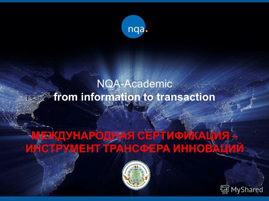 NQA-Academic from information to transaction МЕЖДУНАРОДНАЯ СЕРТИФИКАЦИЯ – ИНСТРУМЕНТ ТРАНСФЕРА ИННОВАЦИЙ