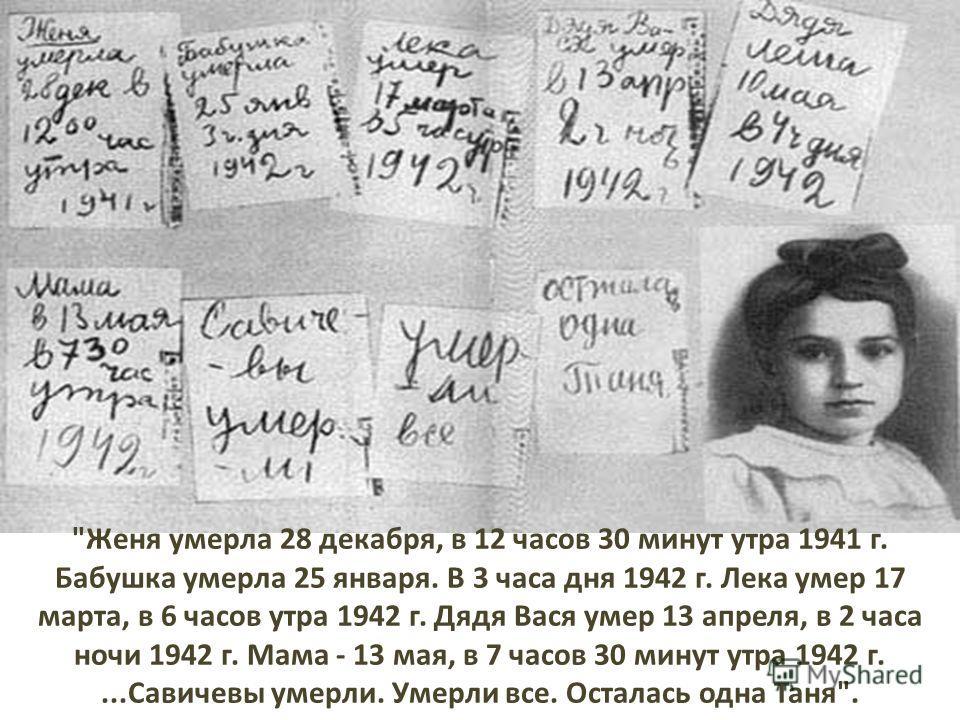 Погибали дети не только на фронтах, но и в оккупированных фашистами городах и в блокадном Ленинграде. Что чувствовали и переживали дети? Об этом расскажут записи ленинградской девочки Тани Савичевой.