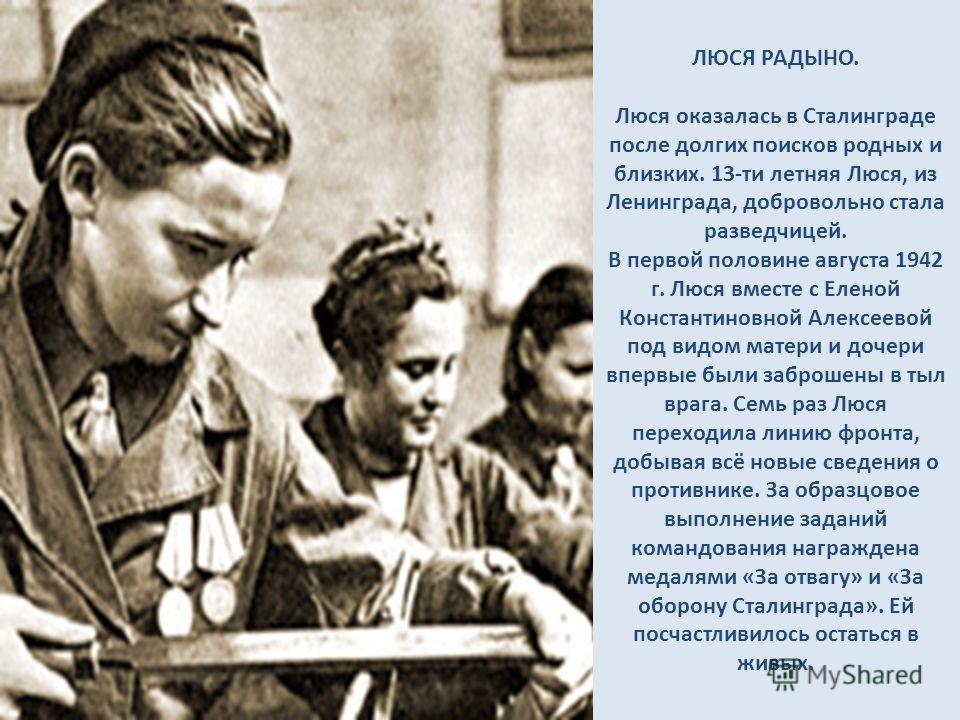 ВАНЯ ЦЫГАНКОВ, МИША ШЕСТЕРЕНКО, ЕГОР ПОКРОВСКИЙ ( г. Калач ) Эти ребята, во время Сталинградской битвы, вели разведку в тылу врага, добывая необычайно важные сведения о расположении фашистских частей и их огневых точках. Наносили заметный урон людски