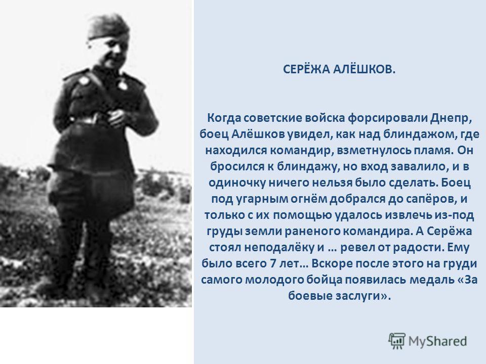 ВИТЯ ГРОМОВ. Характеристика В дни военных действий в пределах Сталинградской области был разведчиком Н-ской части, защищавшей г. Сталинград. Три раза переходил линию фронта, разведывал огневые точки, места скопления противника, расположения складов с
