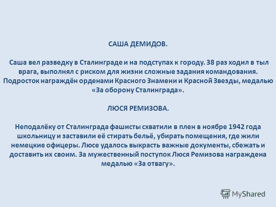 ЛЁНЯ КУЗУБОВ. Лёня Кузубов 12-ти летним подростком убежал на третий день войны на фронт. Разведчиком участвовал в боях под Сталинградом. Дошёл до Берлина, трижды ранен, расписался штыком на стене рейхстага. Юный гвардеец награждён орденами Славы 3 ст