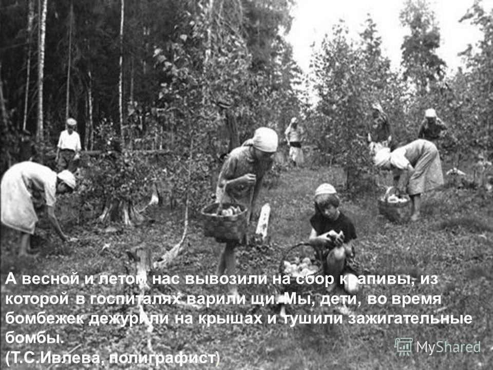 В начале войны мне было 12 лет. Моя семья из Москвы не эвакуировалась. В первый год войны школы не работали, но мы не сидели сложа руки. Мы собирали медицинские пузырьки и сдавали их в госпитали.)