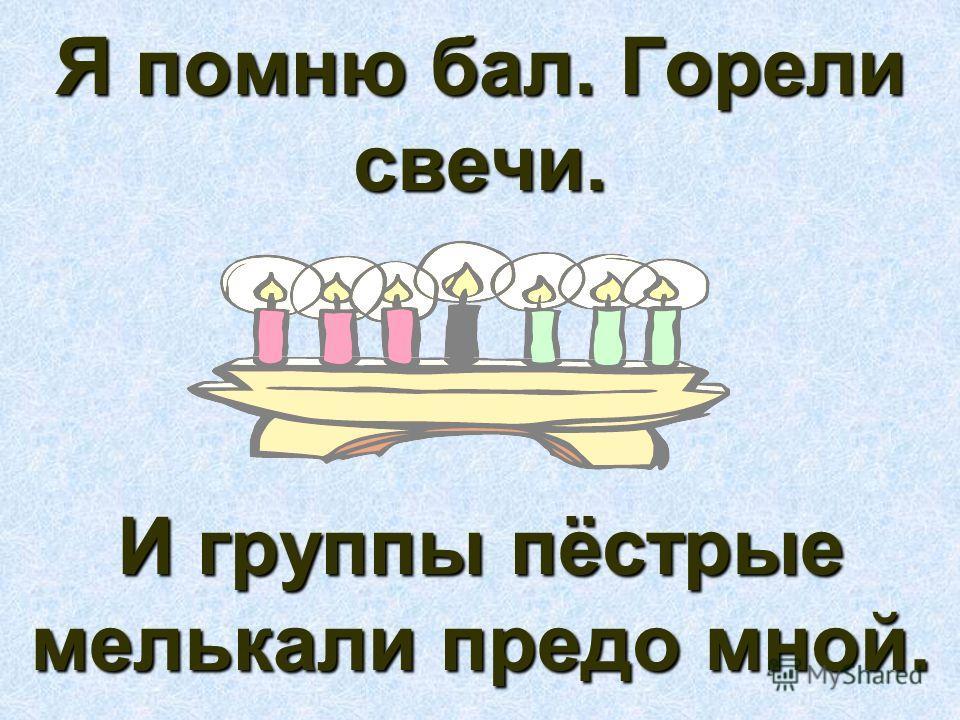 Я помню бал. Горели свечи. И группы пёстрые мелькали предо мной.