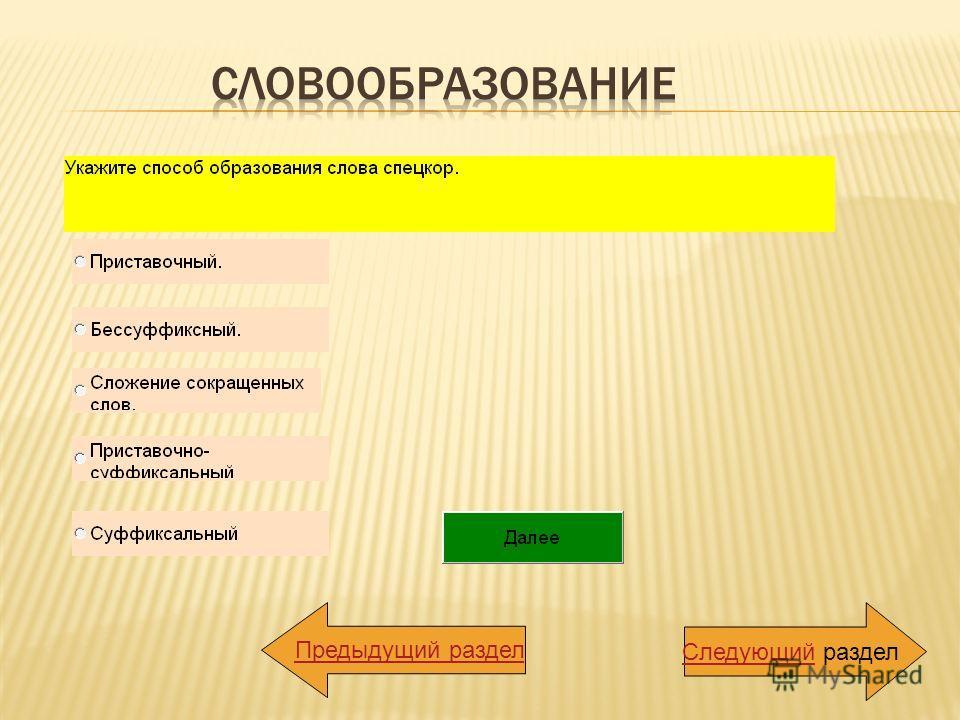 Морфологические способы образования слов. суффиксальный приставочно- суффиксальный бессуфиксный приставочный