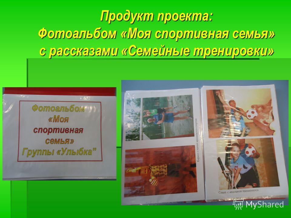 Продукт проекта: Фотоальбом «Моя спортивная семья» с рассказами «Семейные тренировки»