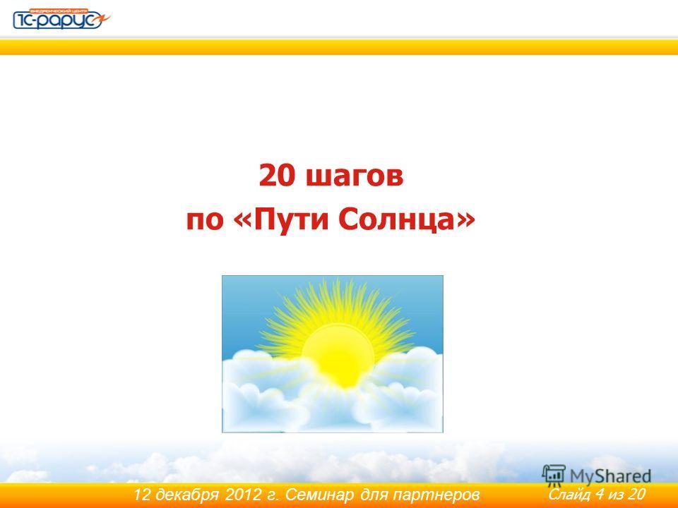 Слайд 4 из 20 12 декабря 2012 г. Семинар для партнеров 20 шагов по «Пути Солнца»