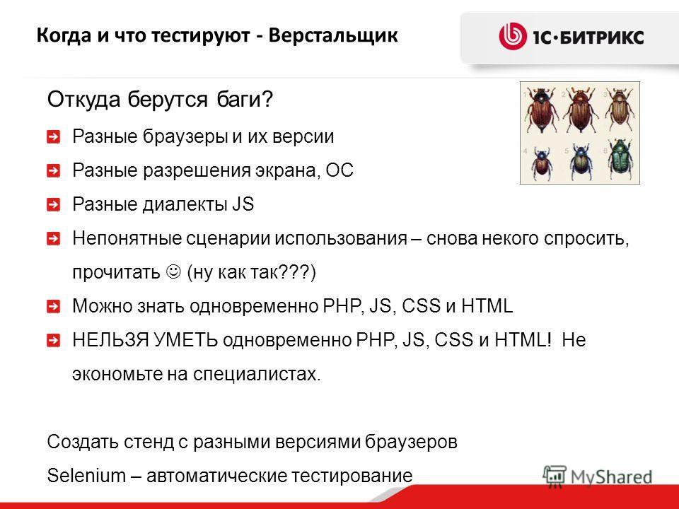 Откуда берутся баги? Разные браузеры и их версии Разные разрешения экрана, ОС Разные диалекты JS Непонятные сценарии использования – снова некого спросить, прочитать (ну как так???) Можно знать одновременно PHP, JS, CSS и HTML НЕЛЬЗЯ УМЕТЬ одновремен