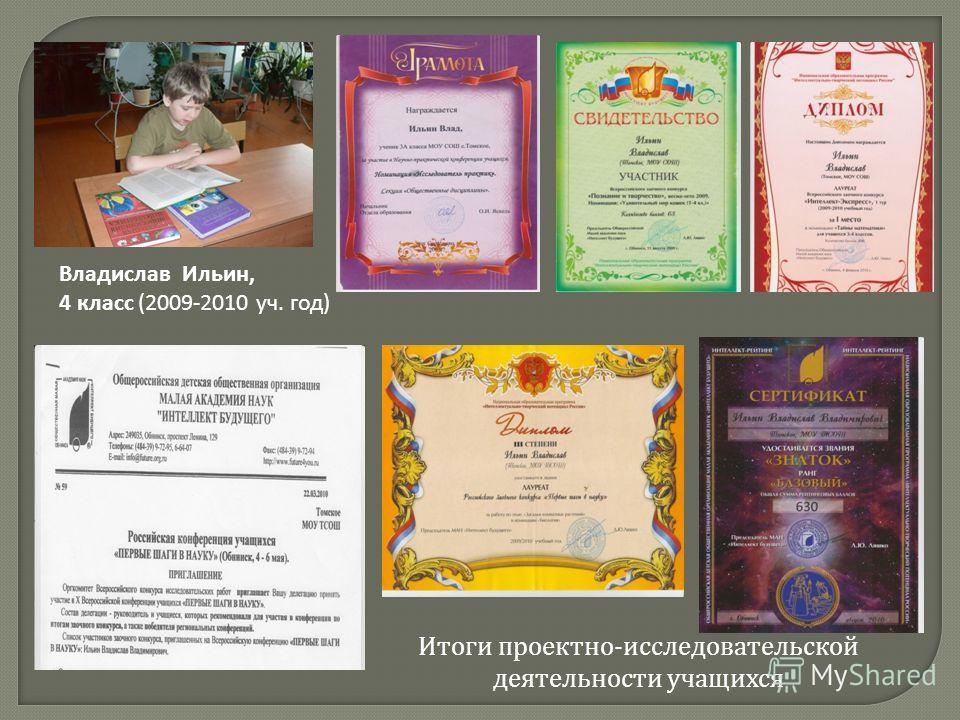 Владислав Ильин, 4 класс (2009-2010 уч. год) Итоги проектно - исследовательской деятельности учащихся