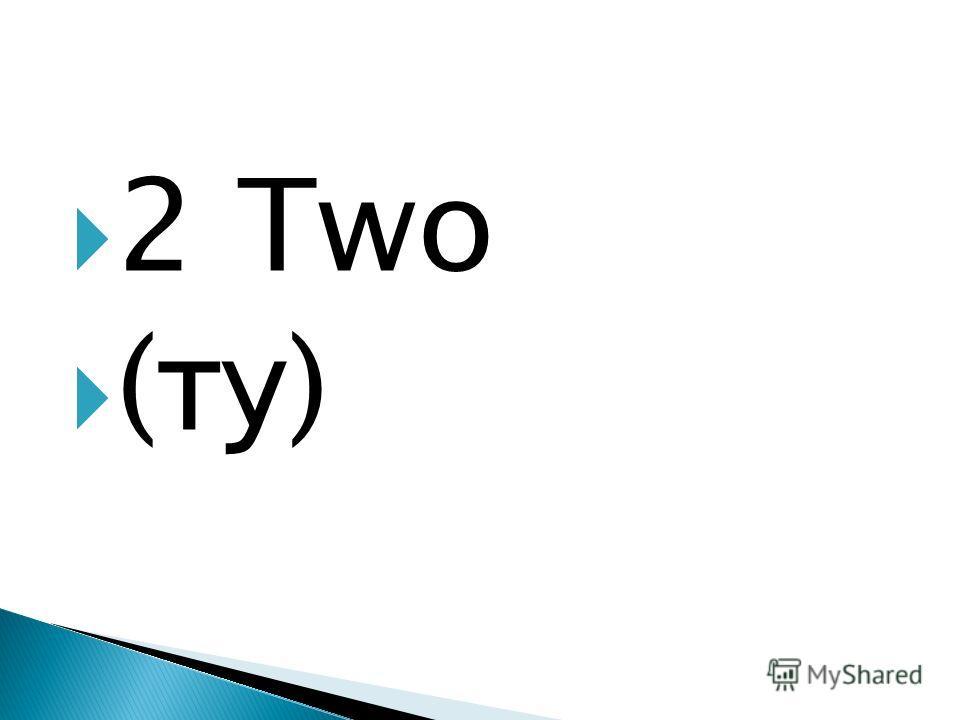 2 Two (ту)