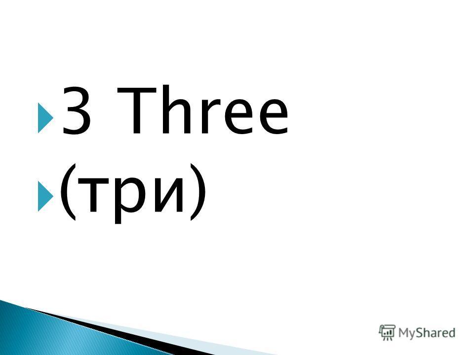 3 Three (три)