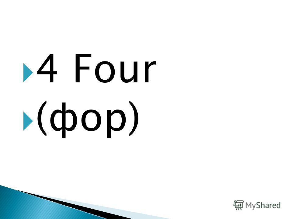 4 Four (фор)