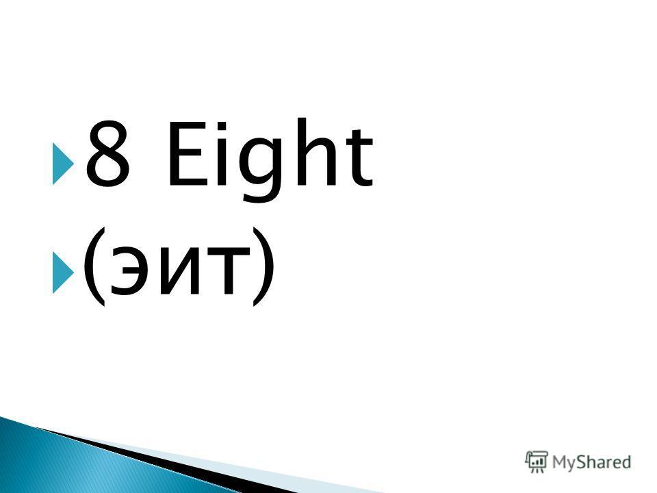 8 Eight (эит)