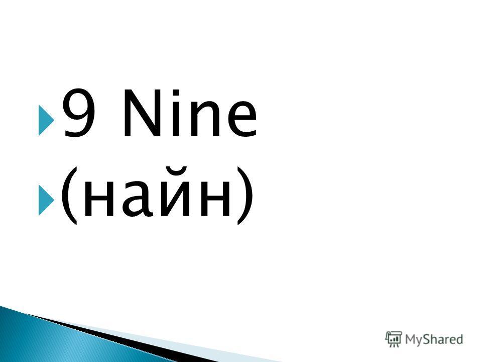 9 Nine (найн)