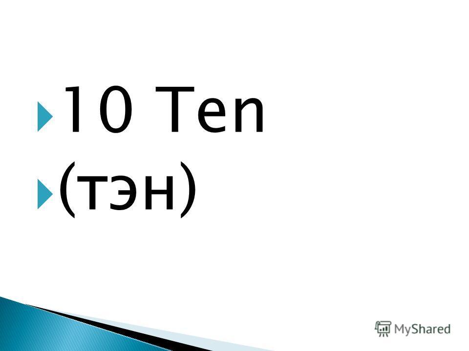 10 Ten (тэн)