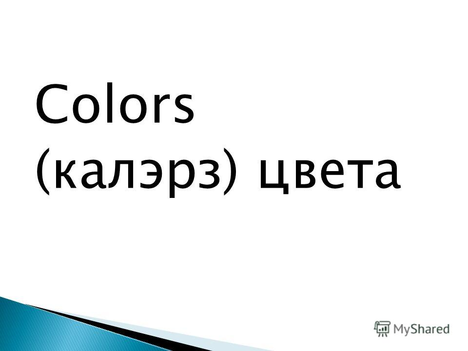 Colors (калэрз) цвета