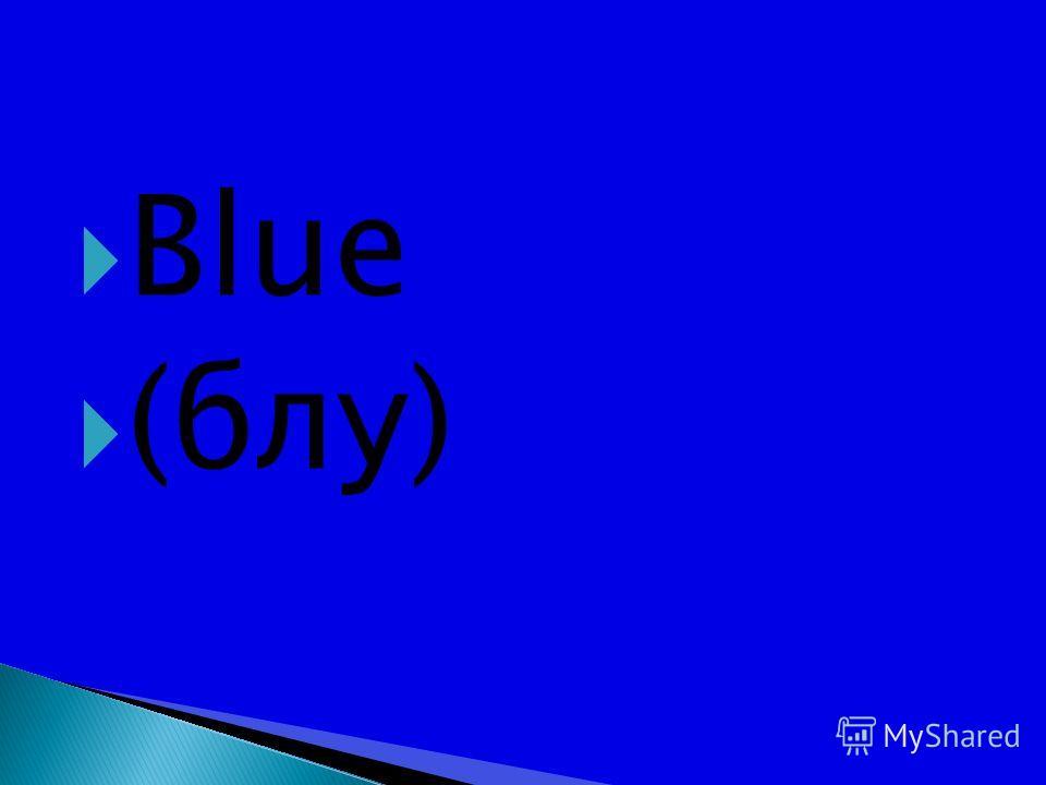 Blue (блу)