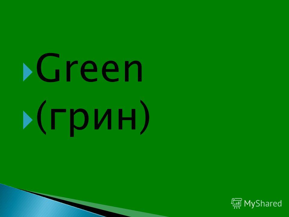 Green (грин)
