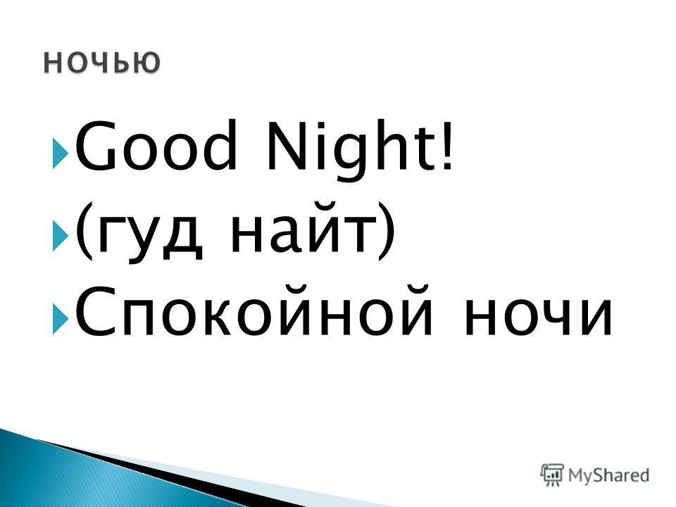 Good Night! (гуд найт) Спокойной ночи
