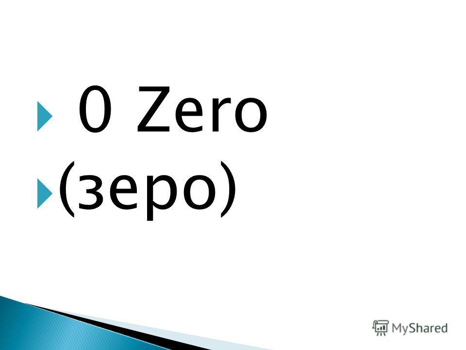 0 Zero (зеро)