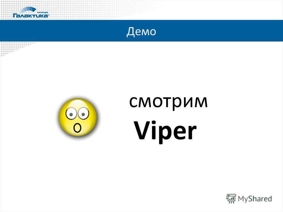 Демо смотрим Viper