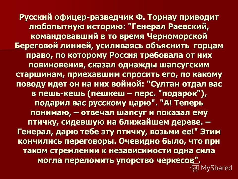 Русский офицер-разведчик Ф. Торнау приводит любопытную историю: