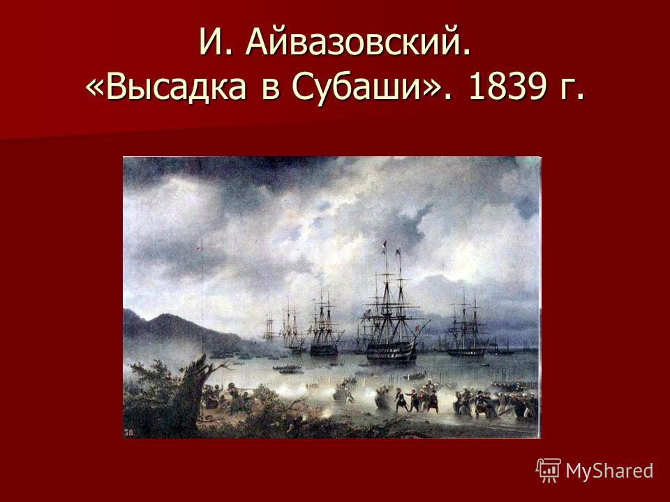 И. Айвазовский. «Высадка в Субаши». 1839 г.