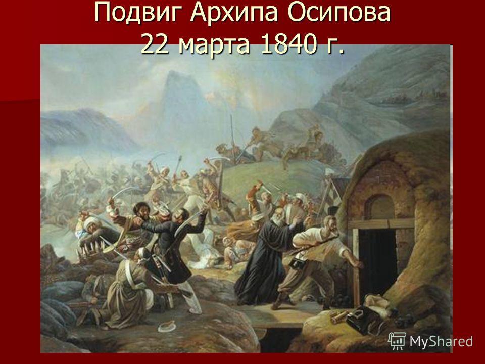 Подвиг Архипа Осипова 22 марта 1840 г.