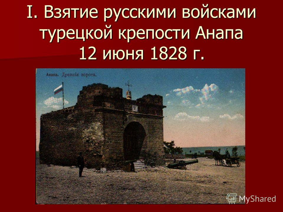 I. Взятие русскими войсками турецкой крепости Анапа 12 июня 1828 г.