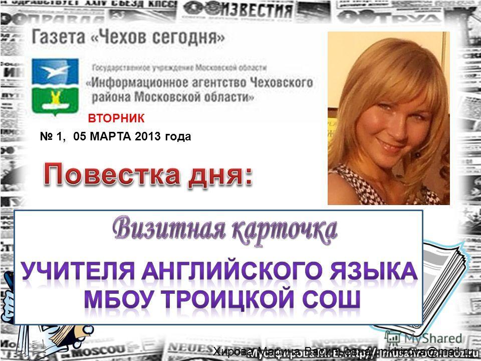 Хирова Марина Васильевна, mkhirova@mail.ru ВТОРНИК 1, 05 МАРТА 2013 года