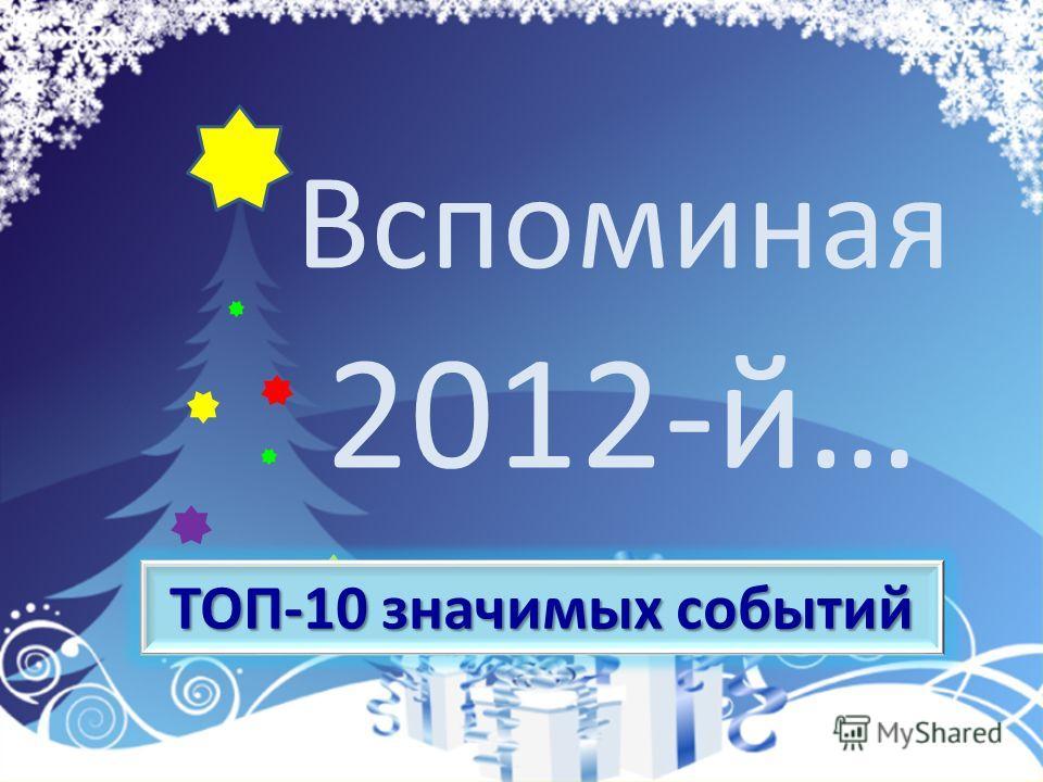 ТОП-10 значимых событий Вспоминая 2012-й…