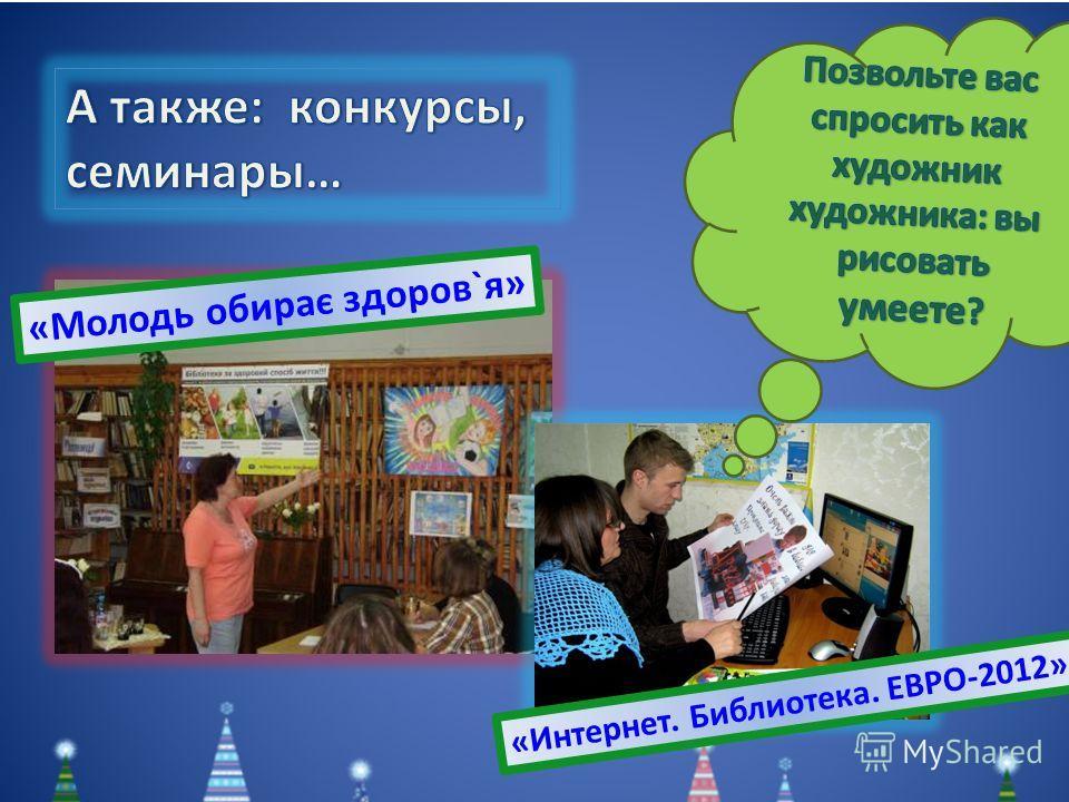 «Интернет. Библиотека. ЕВРО-2012» «Молодь обирає здоров`я»