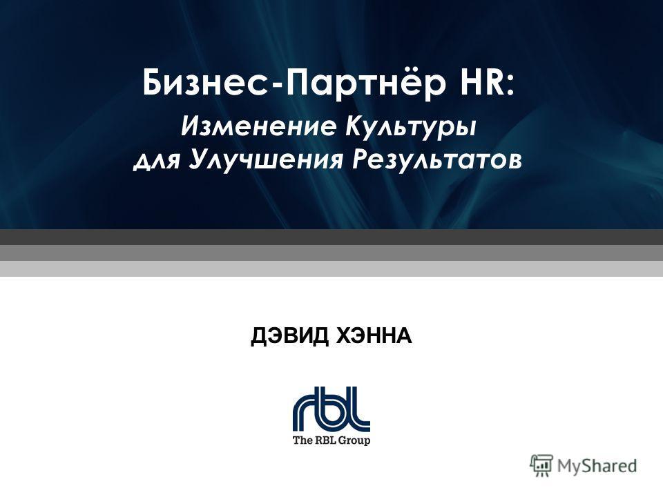 Бизнес-Партнёр HR: Изменение Культуры для Улучшения Результатов ДЭВИД ХЭННА