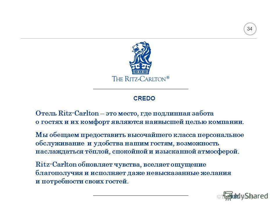 34 CREDO Отель Ritz-Carlton – это место, где подлинная забота о гостях и их комфорт являются наивысшей целью компании. Мы обещаем предоставить высочайшего класса персональное обслуживание и удобства нашим гостям, возможность наслаждаться тёплой, спок