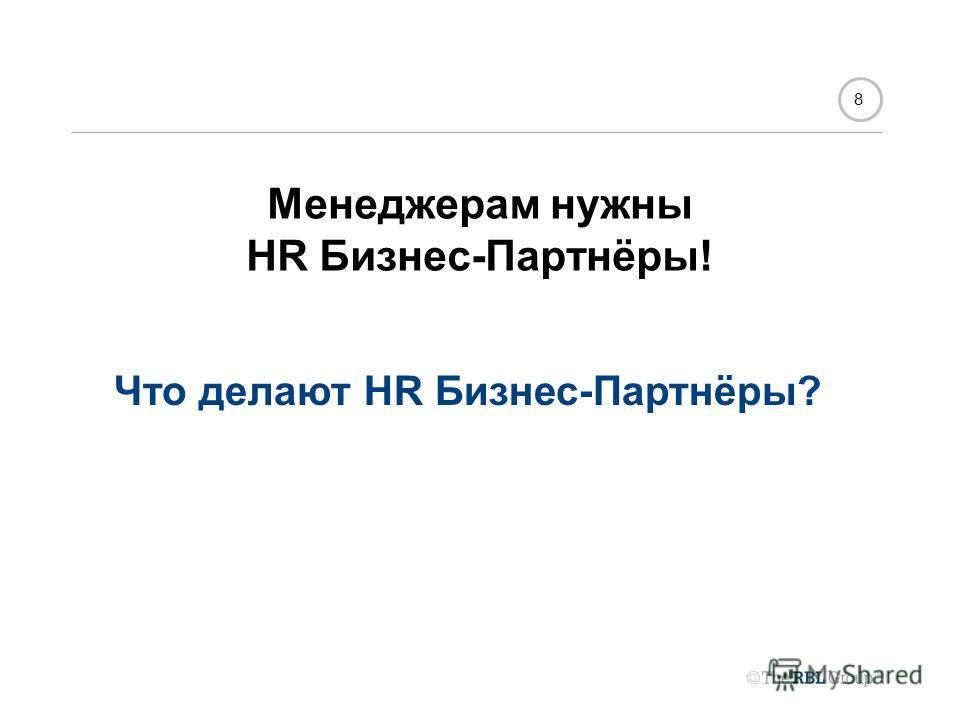 8 Менеджерам нужны HR Бизнес-Партнёры! Что делают HR Бизнес-Партнёры?