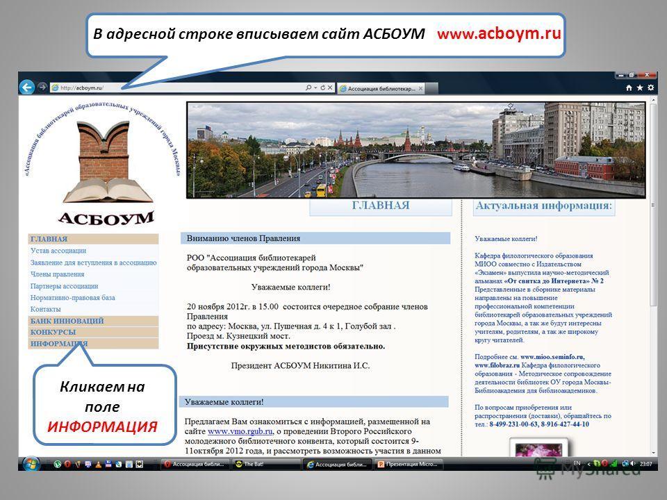 В адресной строке вписываем сайт АСБОУМ www. acboym.ru Кликаем на поле ИНФОРМАЦИЯ