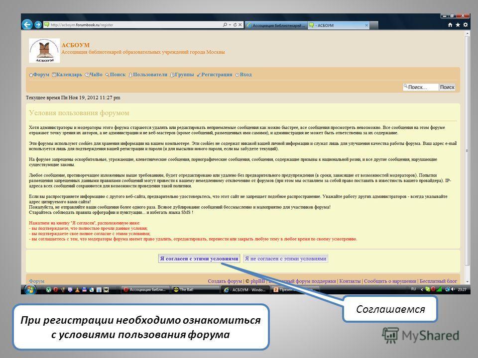 При регистрации необходимо ознакомиться с условиями пользования форума Соглашаемся