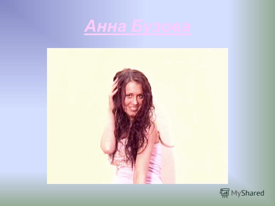 Анна Бузова