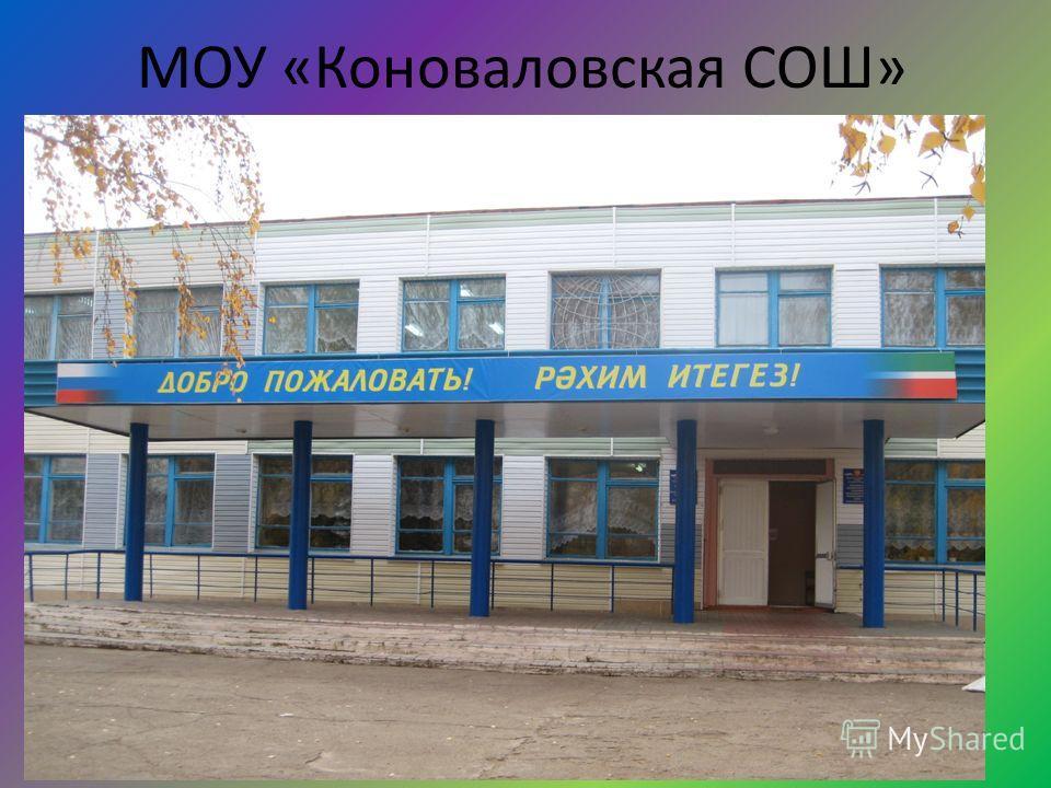 МОУ «Коноваловская СОШ»