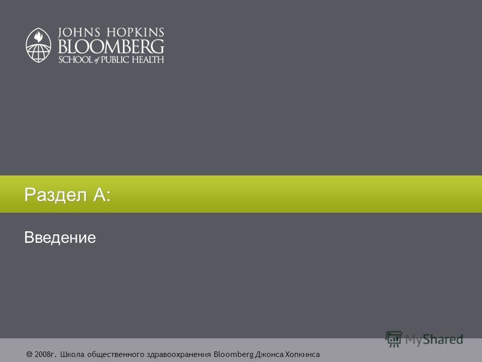 2008г. Школа общественного здравоохранения Bloomberg Джонса Хопкинса Раздел А: Введение